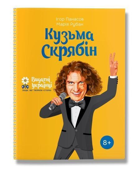 Скрябін Кузьма
