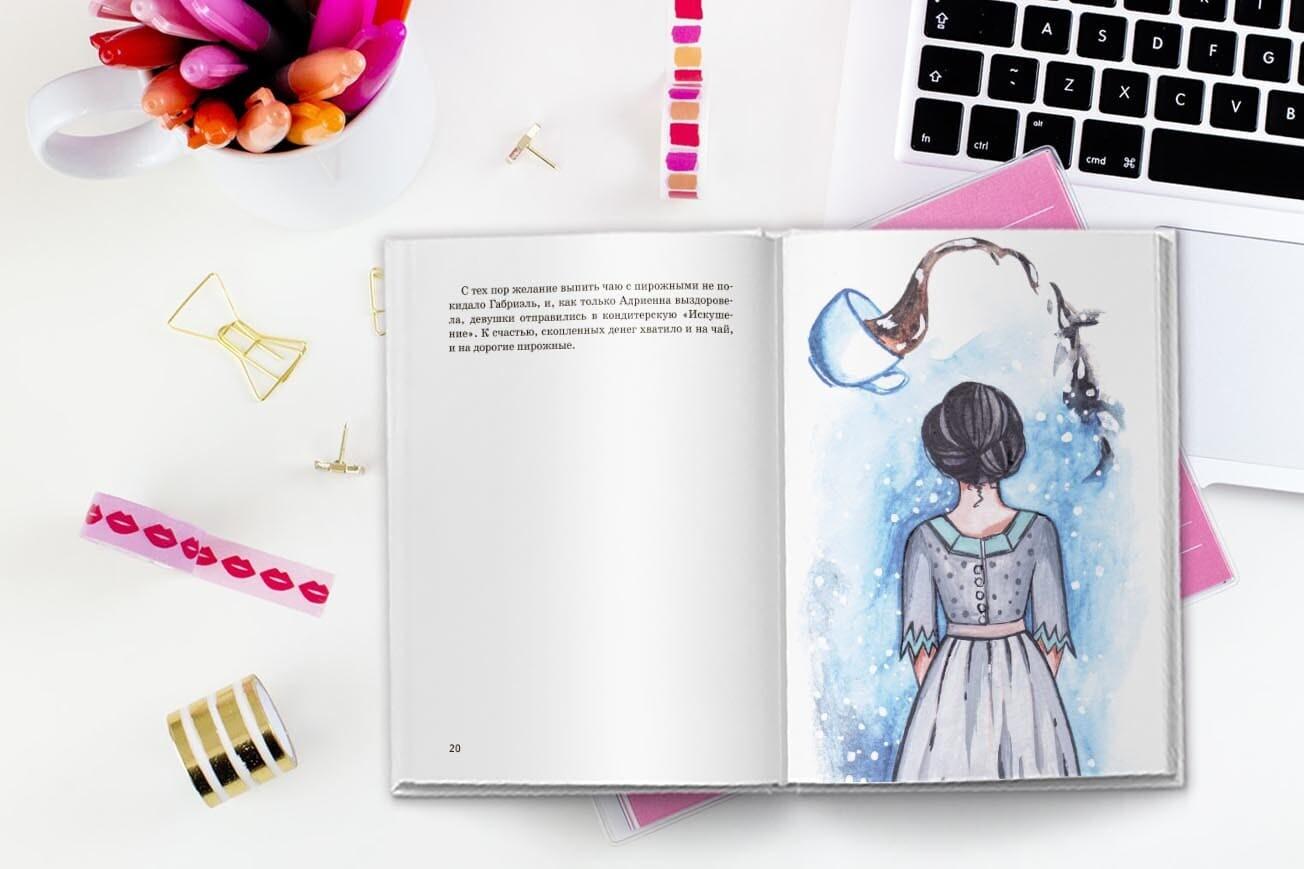 Шанель книга