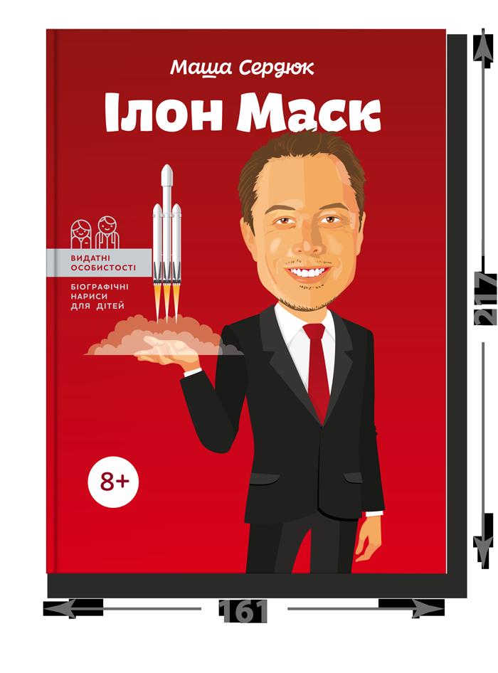 Ілон Маск формат