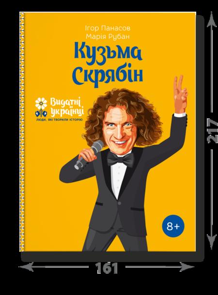 Кузьма Скрябін формат