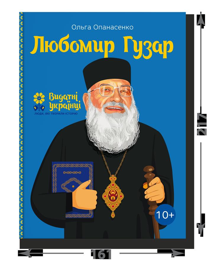 Любомир Гузар формат
