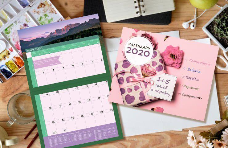 Календарь Света Гончарова 2020 год