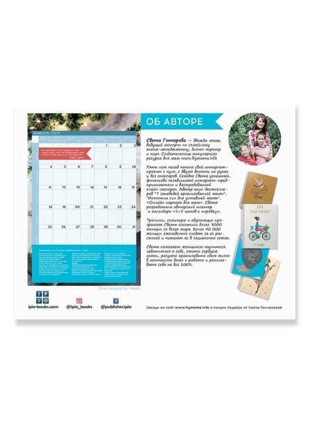 Календарь обложка