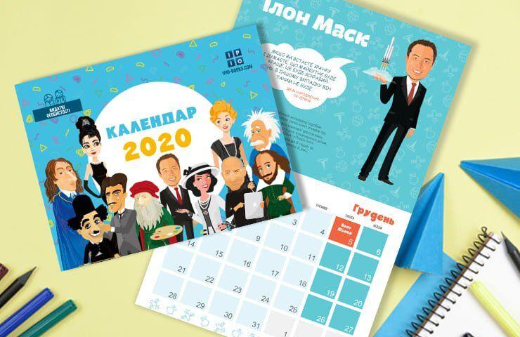 Календар Видатні особистості