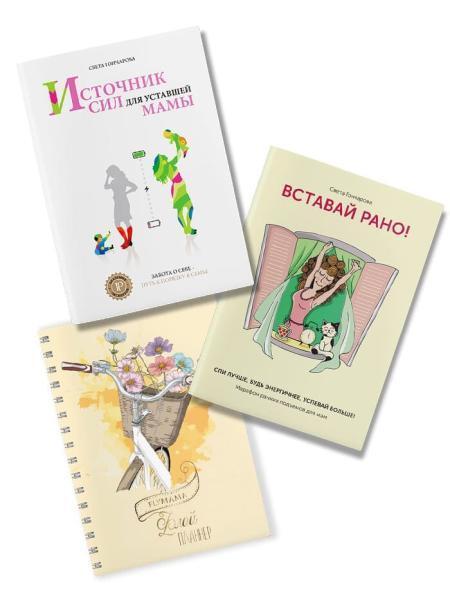 Комплект книг Светы Гончаровой