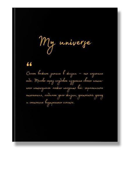 Ежедневник MY UNIVERSE
