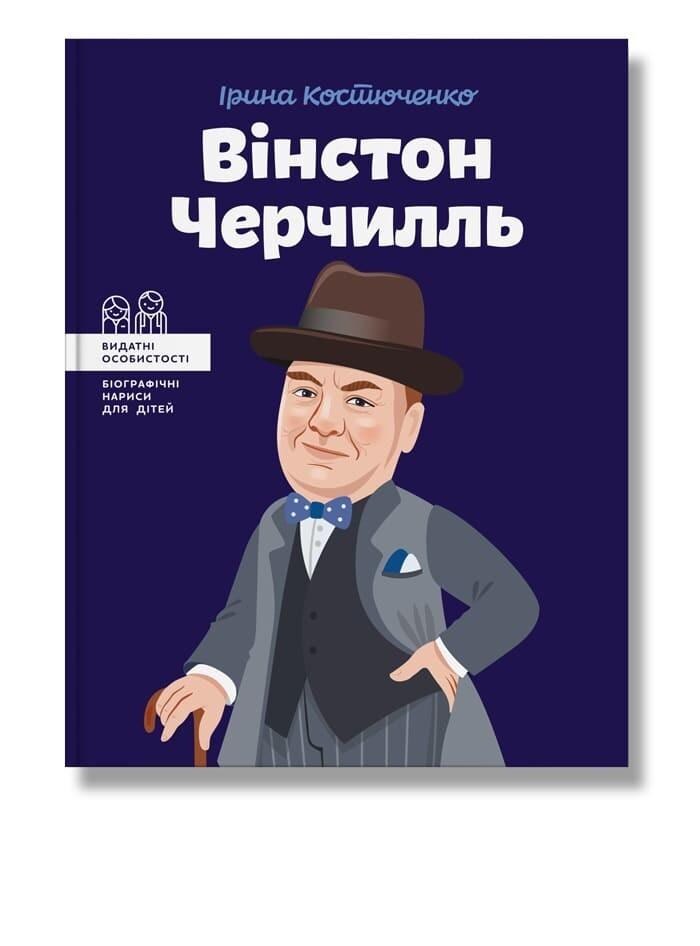 Вінстон Черчілль