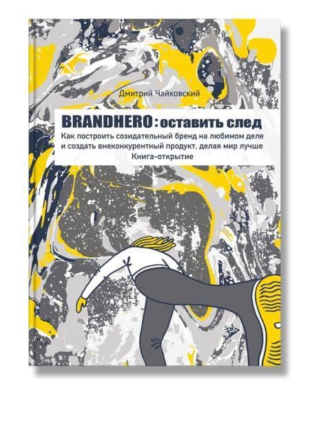 Brandhero