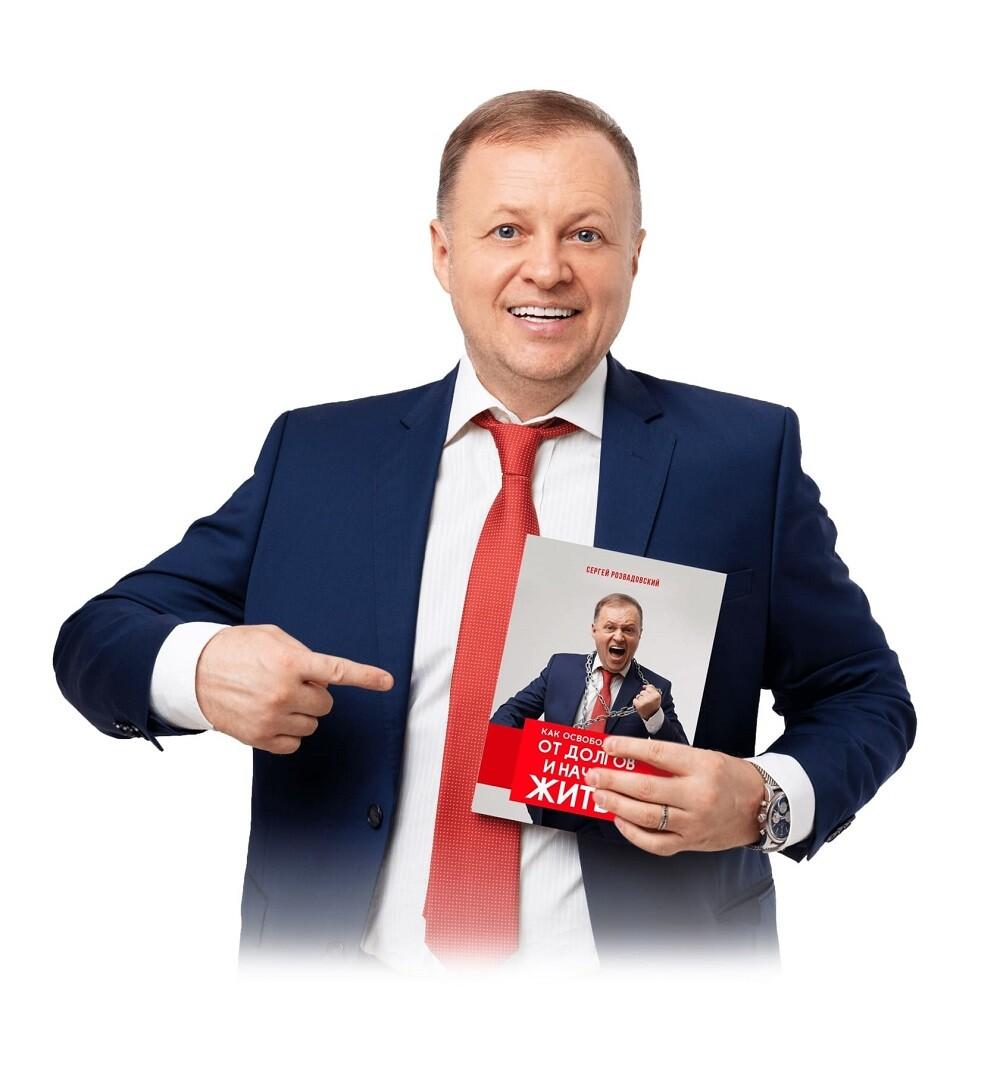 Сергей Розвадовский