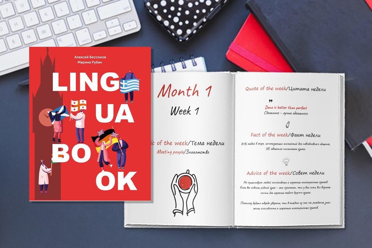 Ежедневник Lingua Book