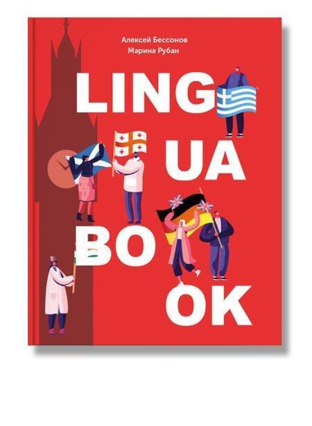 Ежедневник Linguabook