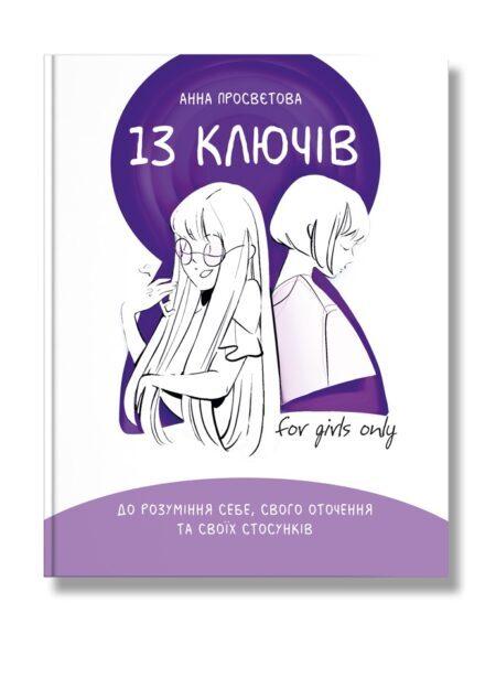 13 ключів