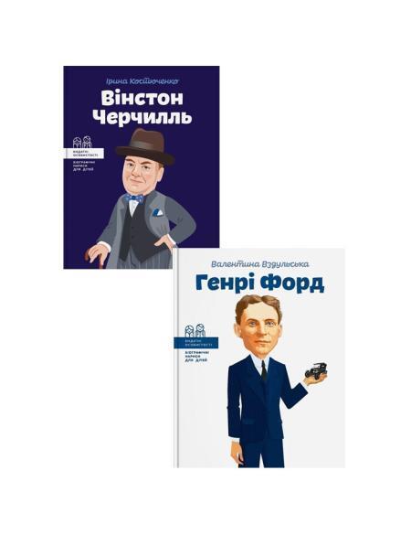Комплект із 2х книжок серії