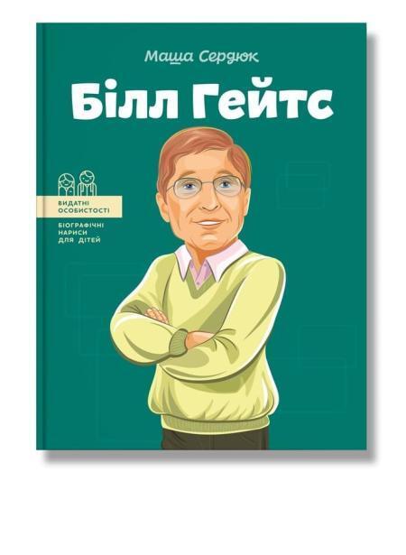 Білл Гейтс