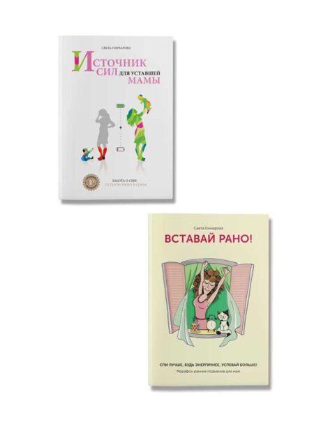 Вставай рано и Источник сил комплект из двух книг