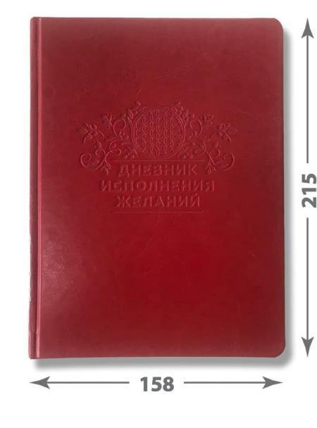 Дневник исполнения желаний